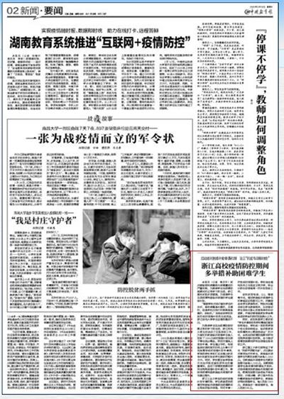 《光明日报》《中国教育报》等多家国家级媒体报道浙师在疫情防控工作中的经