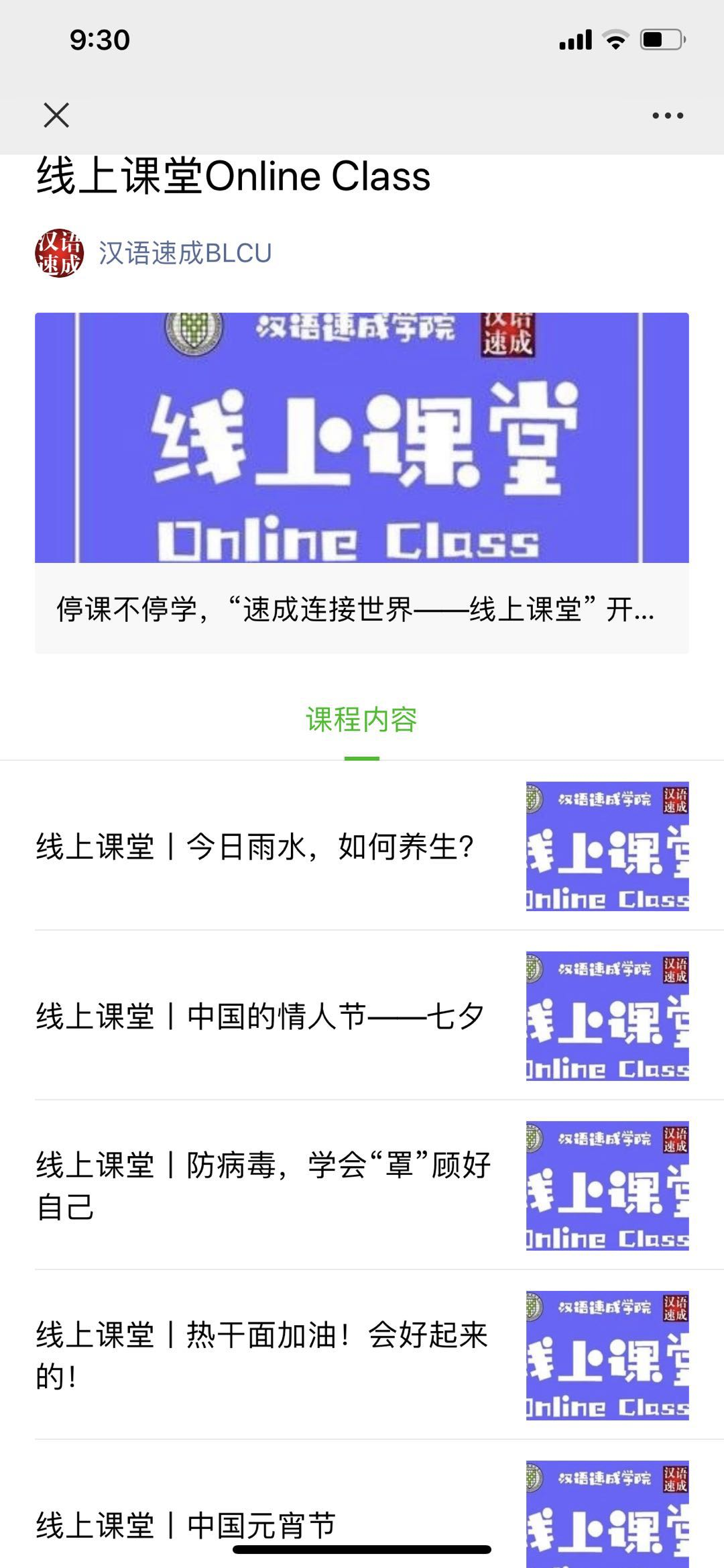 """【抗击疫情】汉语速成学院:精心打造""""速成连接世界——线上课堂"""""""