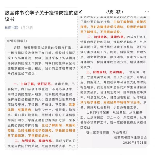 防控疫情,请收下来自老师的关爱——杭州商学院塘塆书院一直在行动