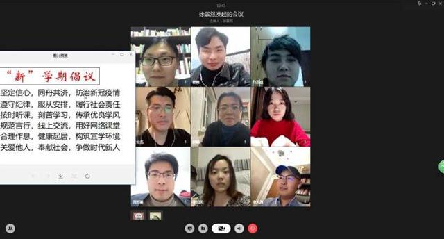 北理工睿信书院召开新学期网络年级大会