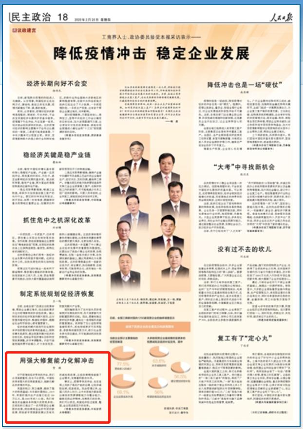 全国政协委员贺强教授接受人民日报采访