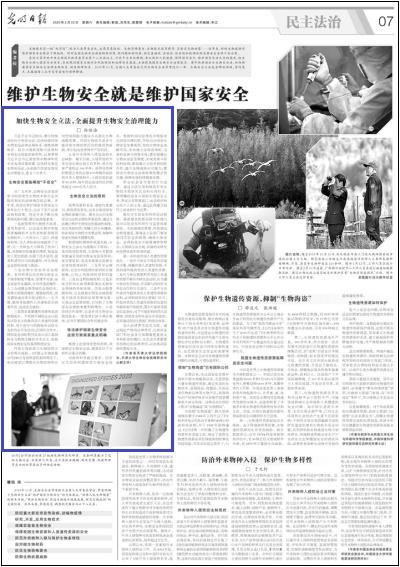 光明日报:孙佑海:加快生物安全立法,全面提升生物安全治理能力