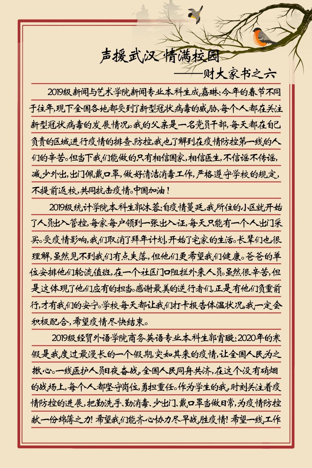 声援武汉情满校园(财大家书之六)