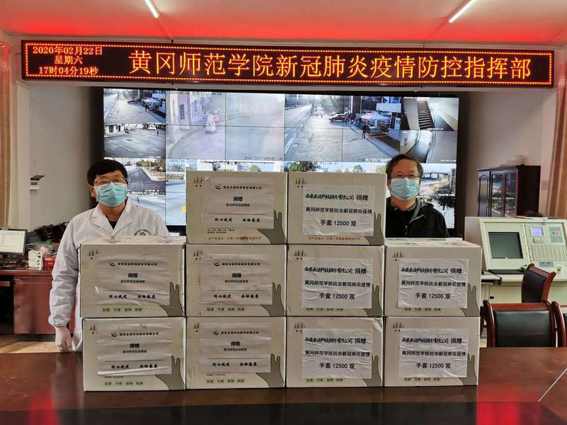 【黄师抗疫】西安一公司捐赠我校12500双抗疫防护手套