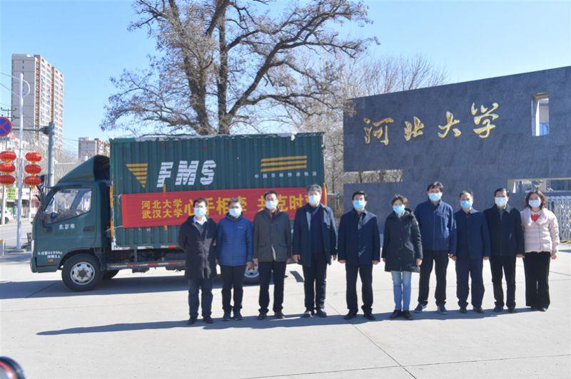 河北大学捐赠防疫物资运抵武汉大学