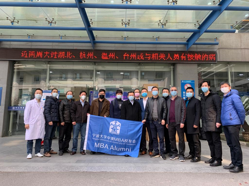 中澳MBA校友合力捐赠,助力附院驰援武汉医护队伍