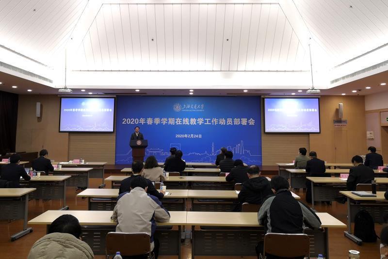 上海交大召开春季学期在线教学工作动员部署会