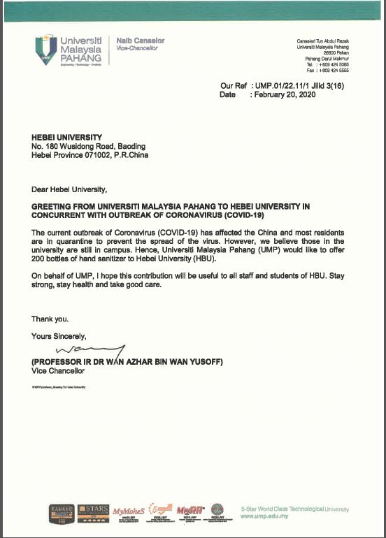 马来西亚彭亨大学校长万阿兹哈来信问候我校师生