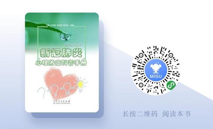 心理学院师生编著《新冠肺炎心理防疫科普手册》出版