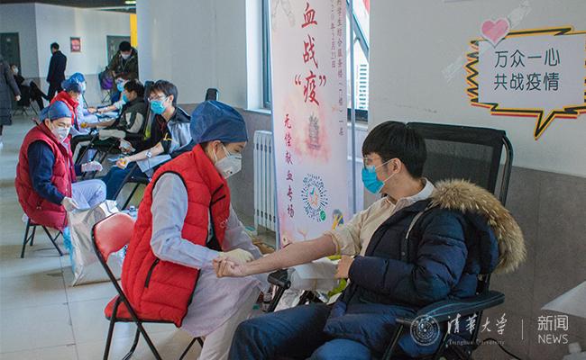 """清华大学举办""""热血战'疫'""""无偿献血专场"""