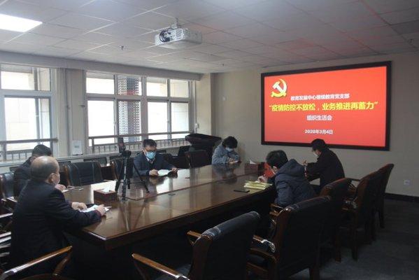 """继续教育党支部召开""""疫情防控不放松,业务推进再蓄力""""组织生活会"""