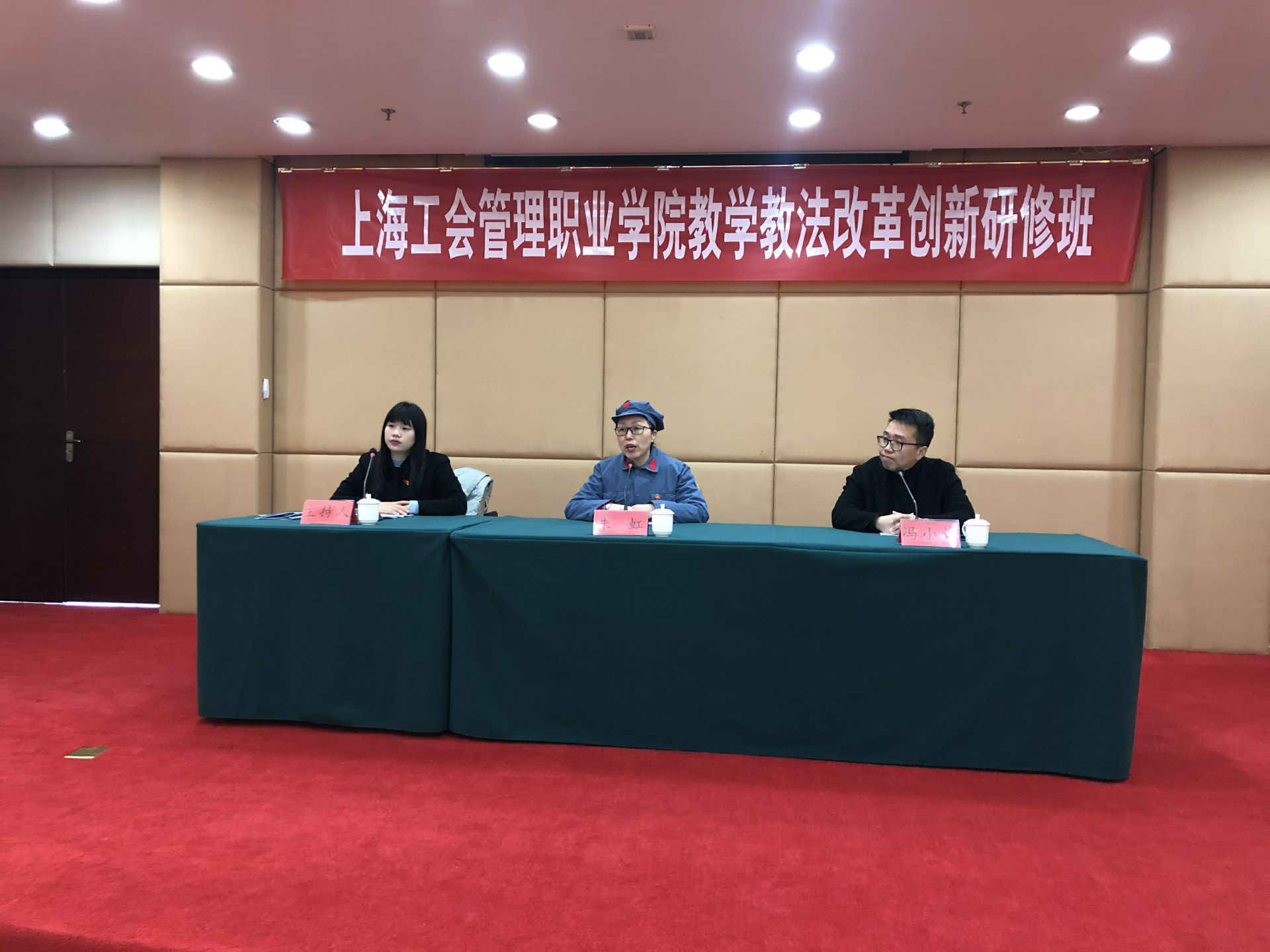 上海工会管理职业学院教学教法改革创新研修班