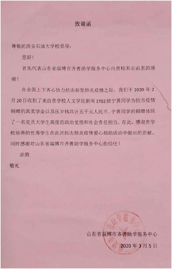 [疫情防控]我校人文学院学生党员宁茜为抗击疫情捐款五千元