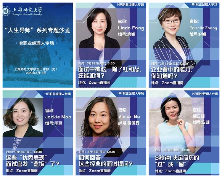 """五名职业经理人走进新学期首场线上""""人生导师""""沙龙"""
