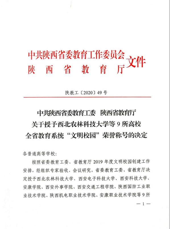 """西安科技大学荣获全省教育系统""""文明校园""""荣誉称号"""