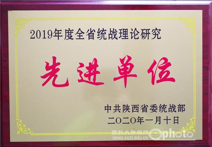 西安科技大学党委统战部连续三年荣获省委统战部理论研究先进单位
