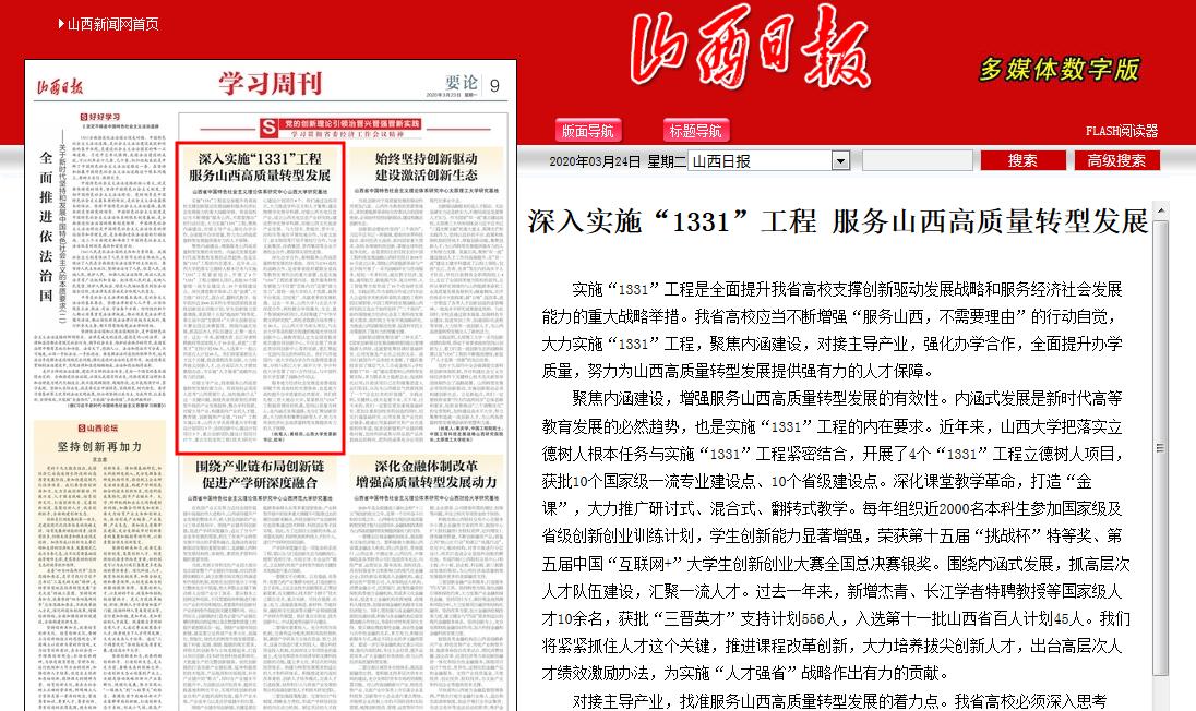 《山西日报》刊登我校校长黄桂田署名文章
