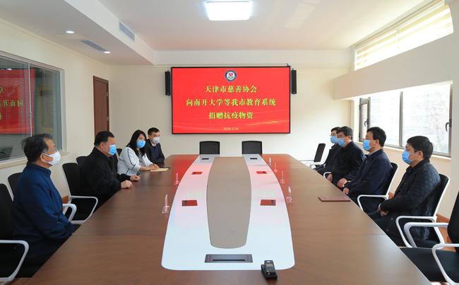 我校接受天津市慈善协会防疫物资捐赠
