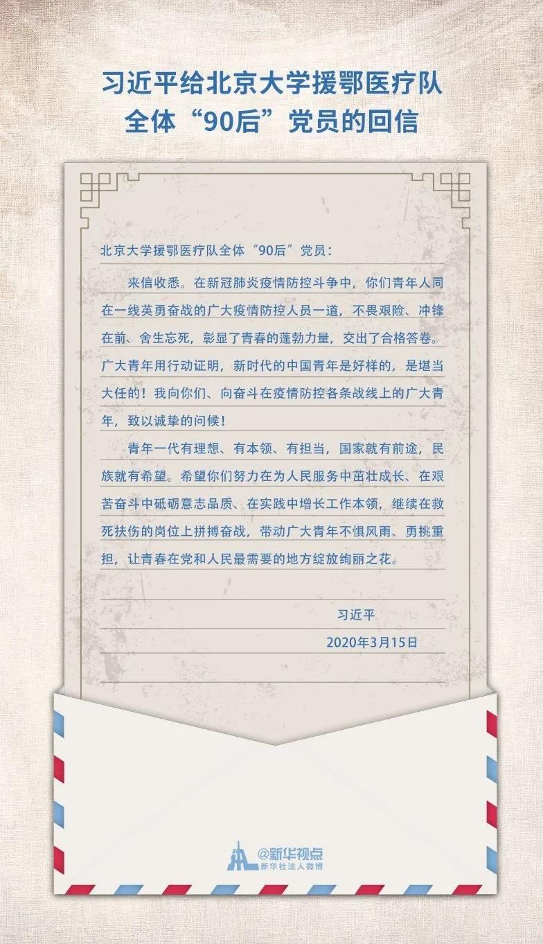 """我校团学骨干热议习近平总书记给北京大学援鄂医疗队全体""""90后""""党员的回信"""