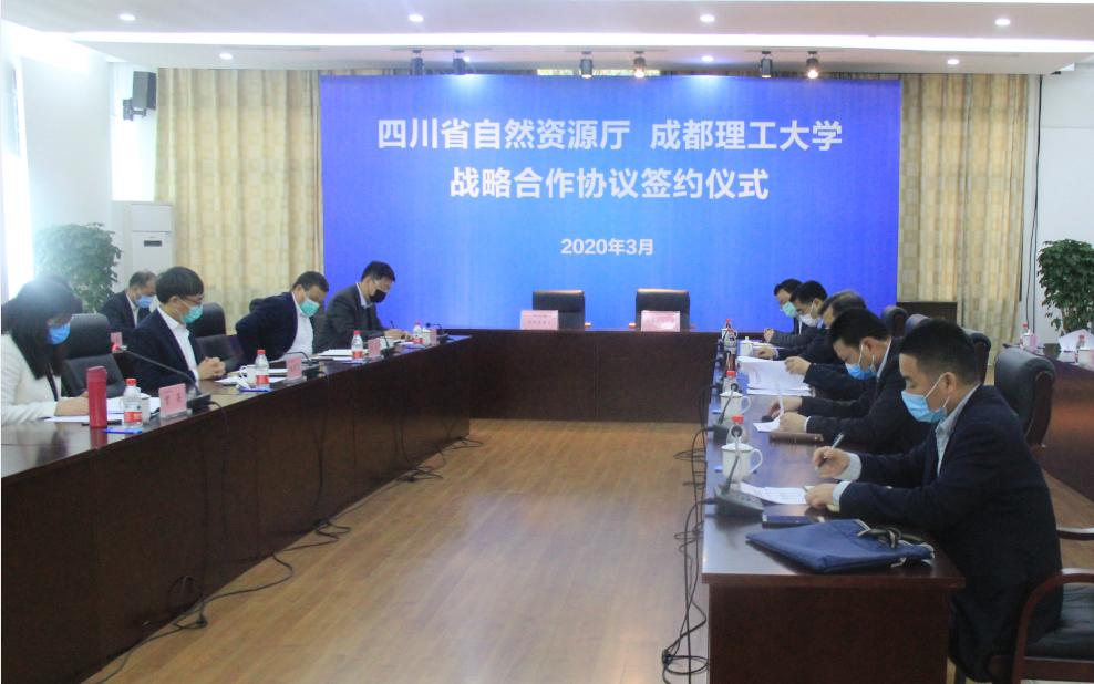 我校与四川省自然资源厅签署战略合作协议