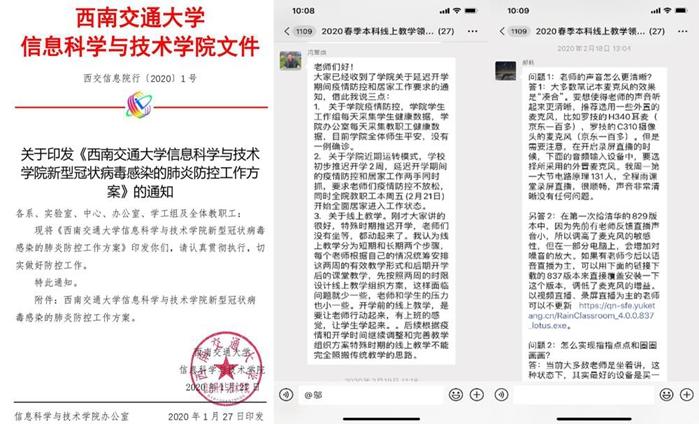 """【共克时艰交大战""""疫""""】""""AI(爱)信息""""云端相连""""三全""""育人"""