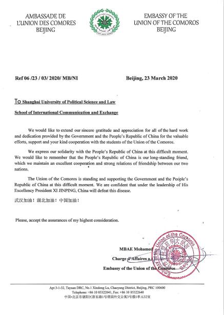 科摩罗联盟驻华使馆向我校发来慰问和感谢信