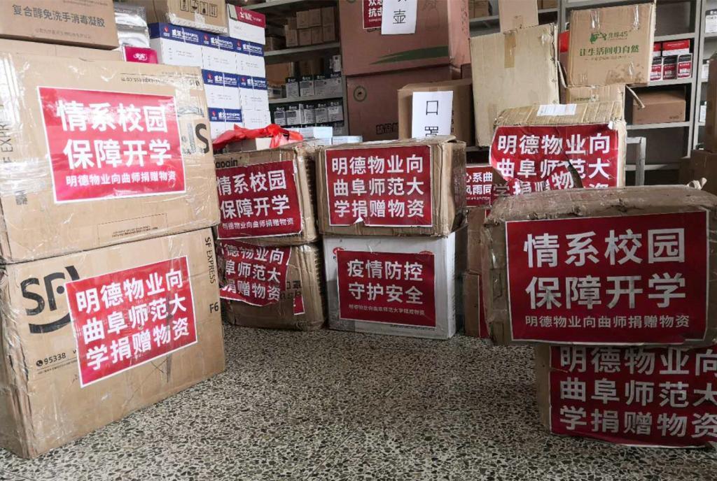 曲师校友、明德集团董事长刘德明再次向母校捐赠抗疫物资