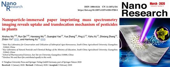 徐汉虹教授团队在导向农药输导机制可视化研究中取得重要进展