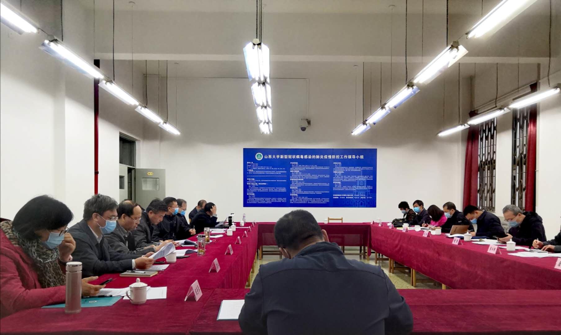 学校疫情防控工作领导小组召开第十九次工作会议