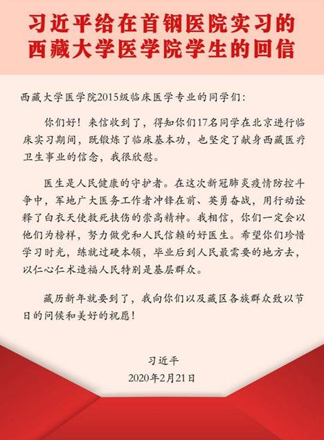 中央民族大学师生掀起学习宣传贯彻习近平总书记重要回信精神热潮