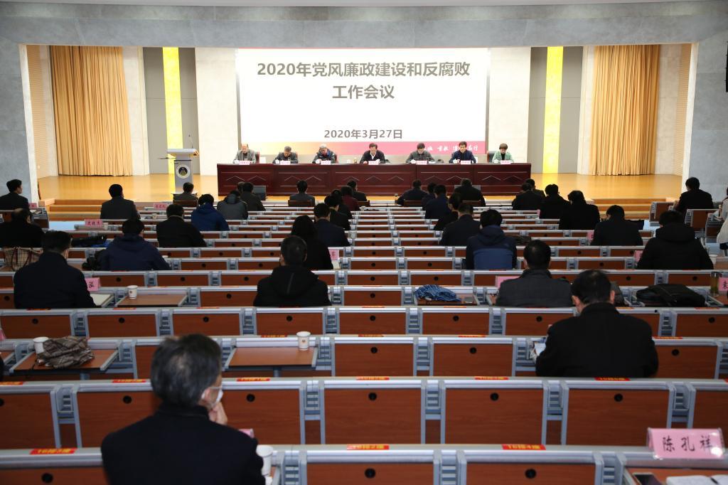 学校召开2020年党风廉政建设和反腐败工作会议