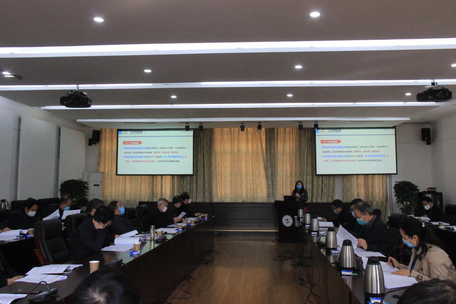 学校召开第四届学术委员会第七次会议评议本科专业优化调整方案