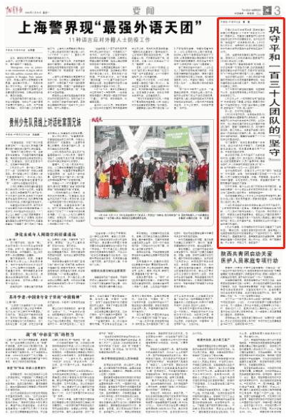 """【中国青年报】巩守平和一百三十人团队的""""坚守"""""""