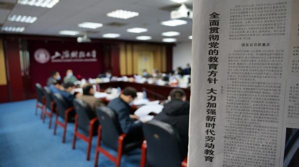 上海财经大学党委理论学习中心组学习研讨加强新时代劳动教育