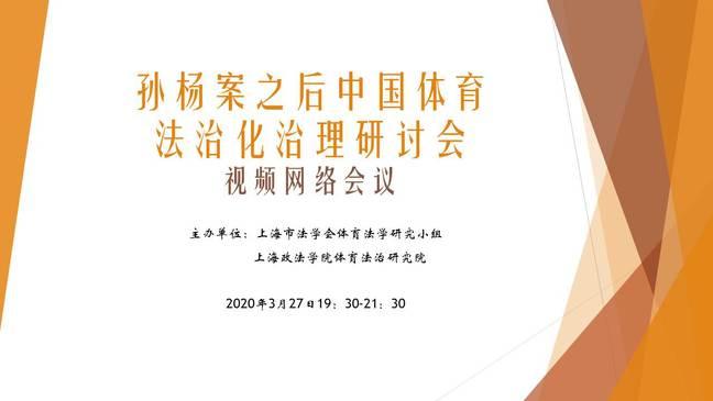 """上海市法学会体育法学研究小组举办""""孙杨案之后中国体育法治化治理""""网络视频研讨会"""
