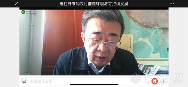 非常时期全网直播第十六届清华大学建筑节能学术周举行