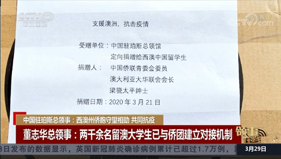 我校博士研究生梁骁在澳大利亚帮助中国留学生抗击疫情