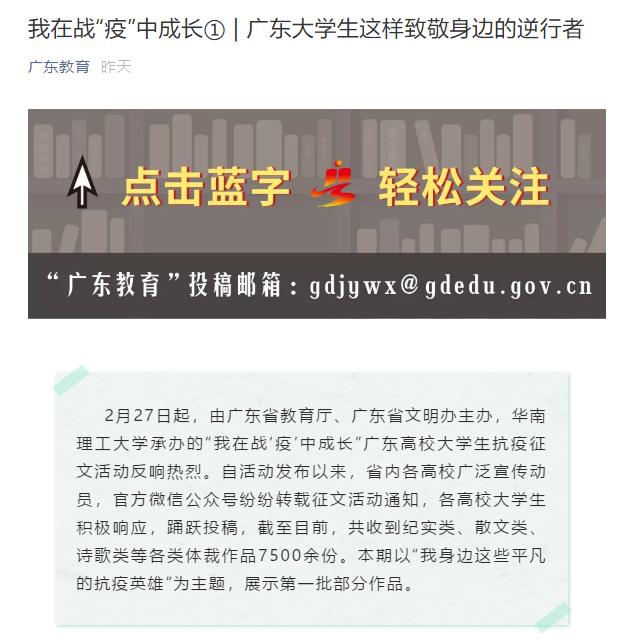 """华南理工承办广东省抗""""疫""""征文大赛 首批优秀作品出炉"""