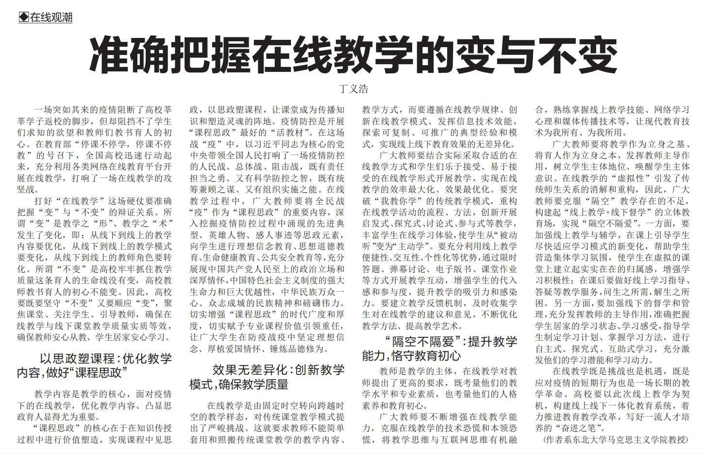 【中国教育报】东北大学丁义浩:准确把握在线教学的变与不变