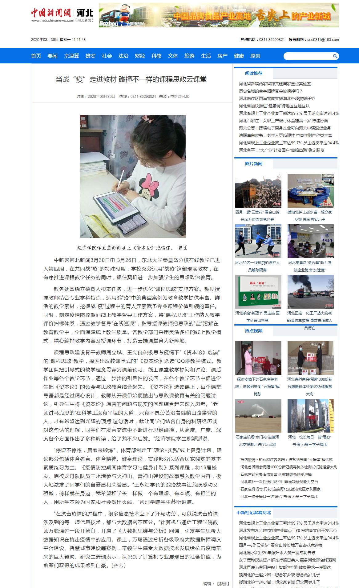 """【中国新闻网】当战""""疫""""走进教材碰撞不一样的课程思政云课堂"""