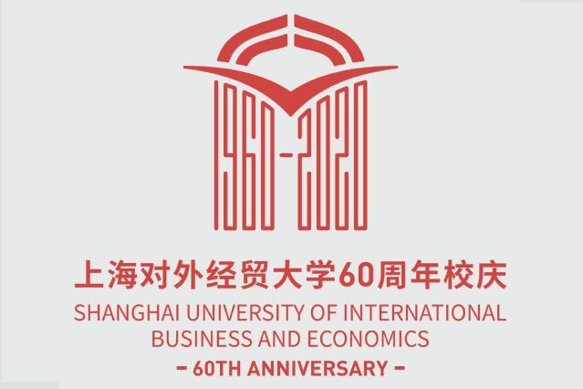 倒计时200天!上海对外经贸大学60周年校庆标识(LOGO)正式发布!