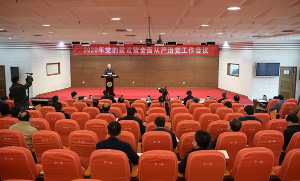 学校召开2020年党的建设暨全面从严治党工作会议