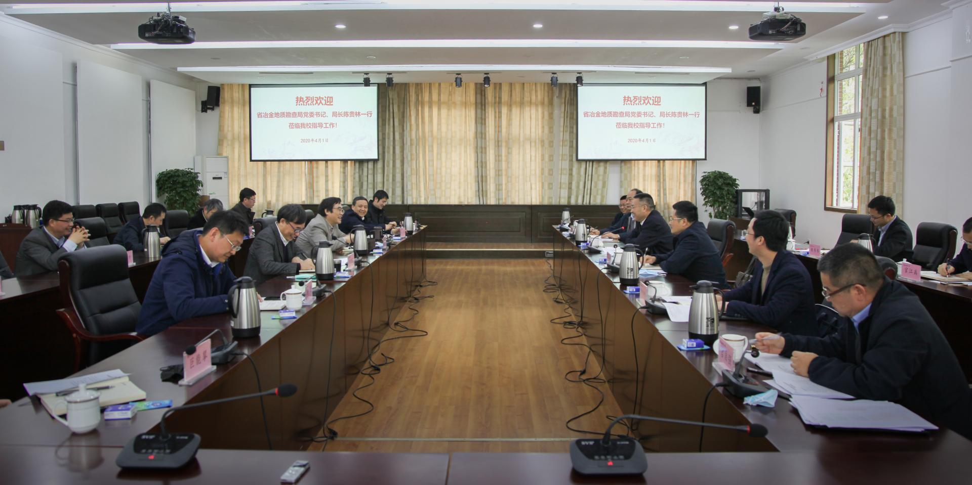 四川省冶金地质勘查局和我校召开交流座谈会
