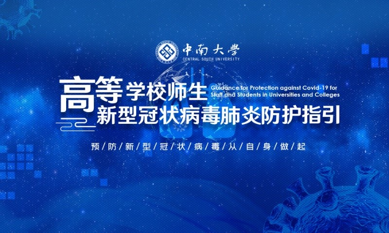 中南大学《高等学校师生新型冠状病毒肺炎防护指引》在线开放课程上线