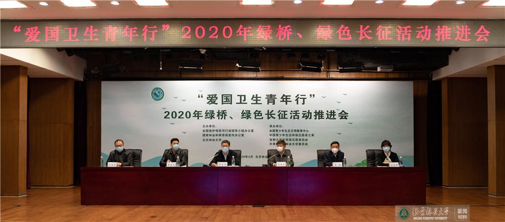 2020年绿桥、绿色长征活动推进会在北林大举行