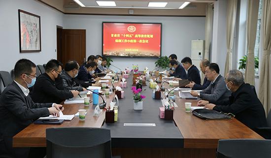 """甘肃省""""十四五""""高等教育规划编制工作小组会议在西北师大举行"""