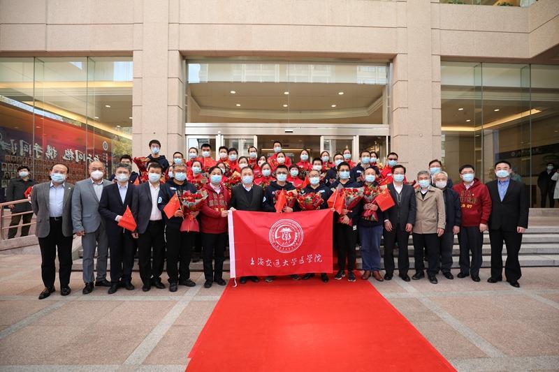 上海交大医学院附属医院援鄂医疗队员返校欢迎仪式举行