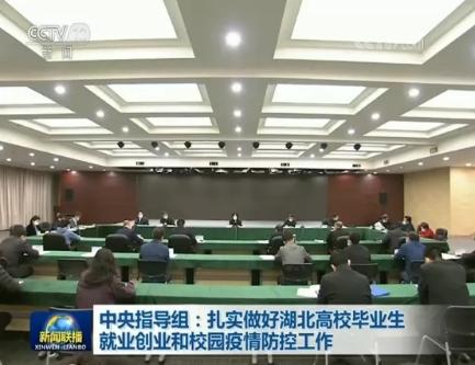 孙春兰率中央指导组赴武汉大学调研
