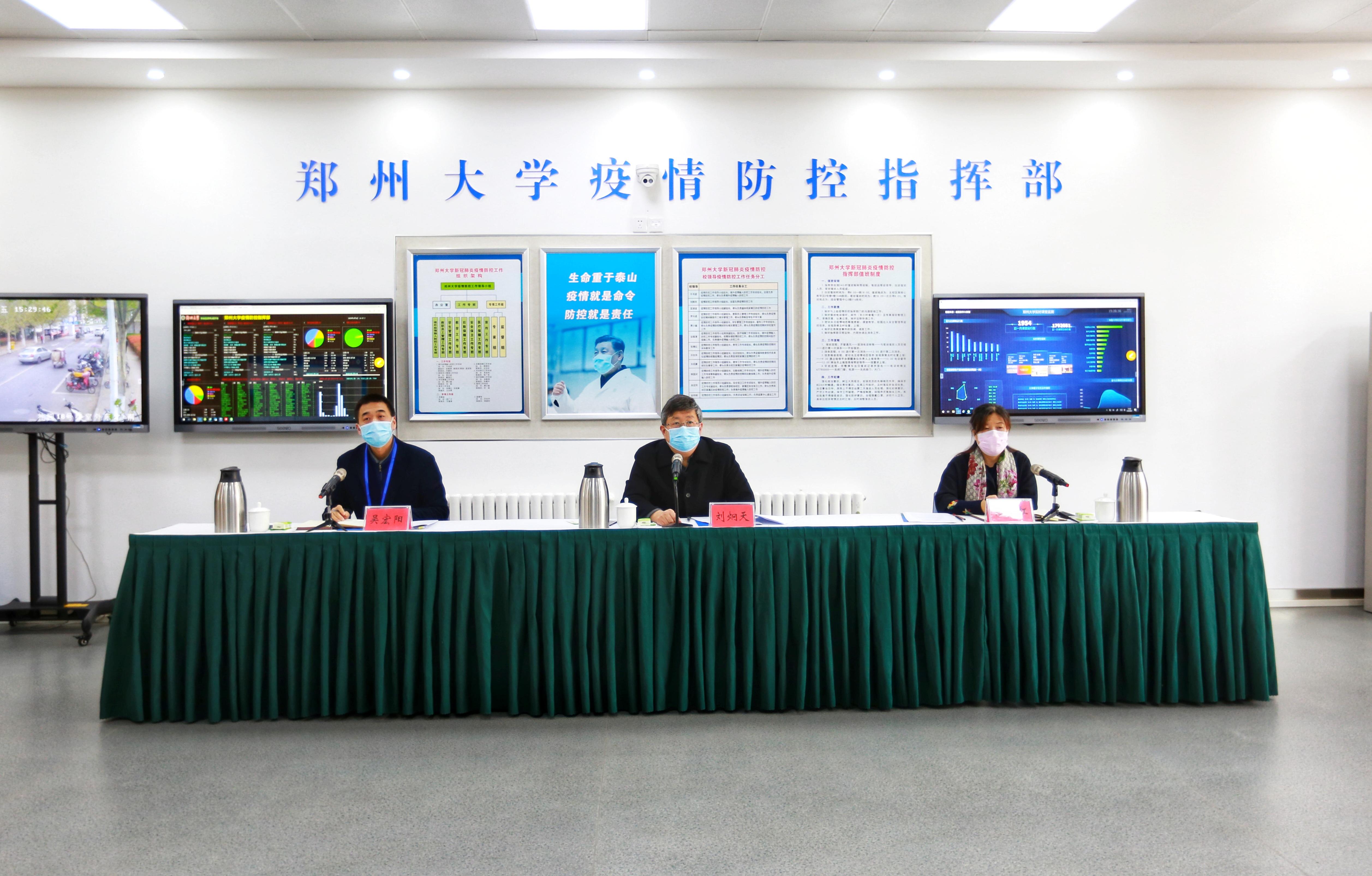 学校召开实验室管理(安全)工作会议(图)