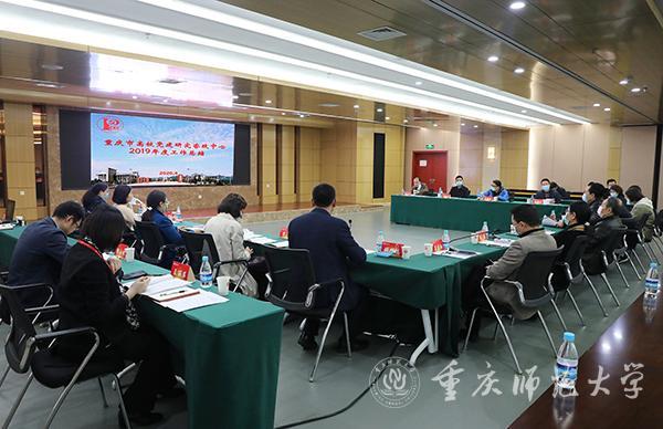 重庆市高校党建研究咨政中心召开2020年工作任务推进会